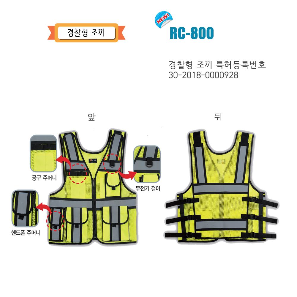 RC_800_detail2