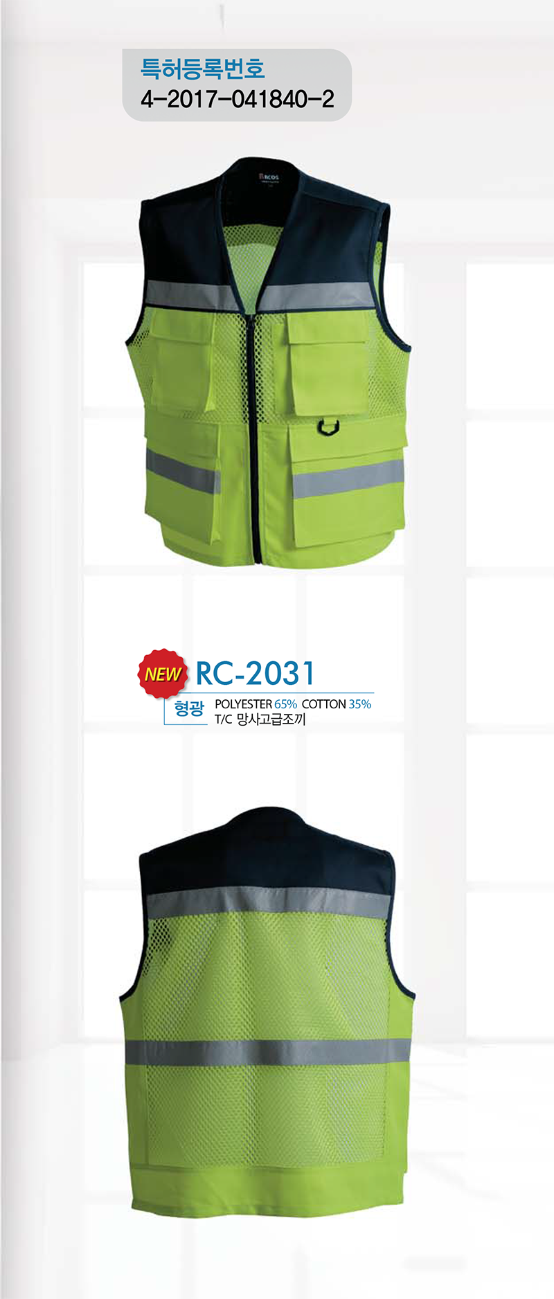 RC-2031-contents